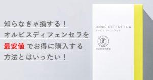 オルビスディフェンセラを最安値1296円で購入できるお得な方法!