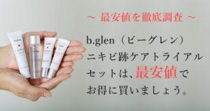b.glen(ビーグレン)ニキビ跡ケアトライアルセットを最安値で買おう