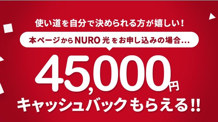 NURO光申し込みで45000円キャッシュバックもらえる