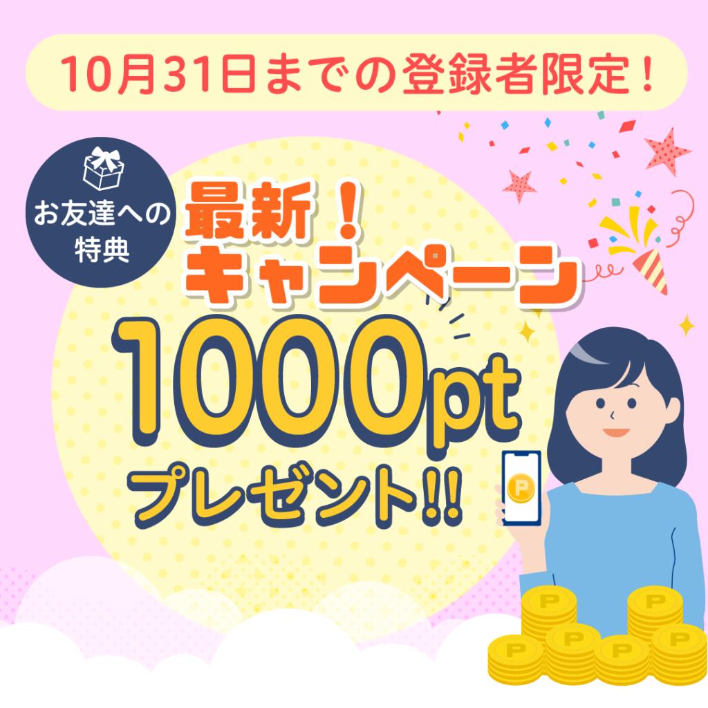 ハピタス10月中キャンペーン